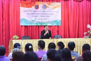 เปิดการประชุมใหญ่สมาคมผู้ปกครอง ครูโรงเรียนเทศบาล 4 (เพาะชำ) 20 ม.ค. 61