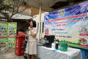 สำนักการสาธารณสุขจัดการประชุมแนะนำการคัดแยกขยะในชุมชนจิระพัฒนา 19ม.ค.61