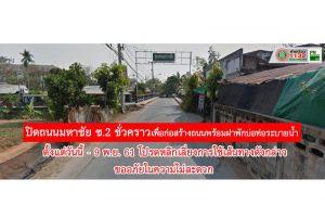 27 ก.ย.61 ประกาศปิดถนนมหาชัย ซ.2 ชั่วคราวเพื่อก่อสร้างถนนพร้อมฝาพักบ่อระบายน้ำ