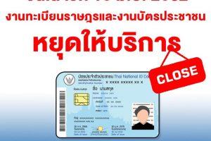 วันเสาร์ 15 มิ.ย.2562 งานทะเบียนราษฎรและงานบัตรหยุดให้บริการ