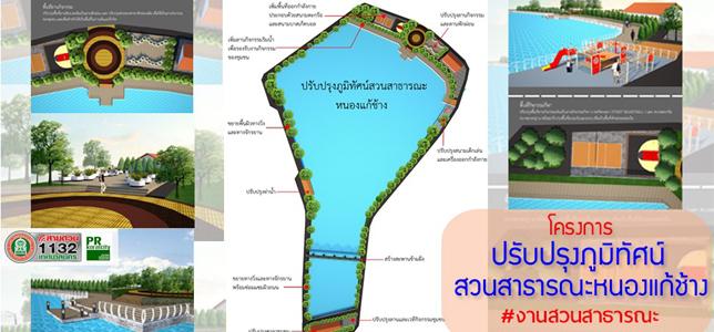 โครงการปรับปรุงภูมิทัศน์สวนสาธารณะหนองแก้ช้าง