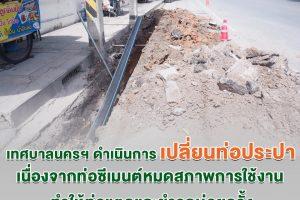 21ส.ค.62 ขออภัยในความไม่สะดวก เทศบาลฯดำเนินการเปลี่ยนท่อประปา