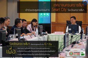 4ก.ย.62 ติดตามความคืบหน้าคณะกรรมการพัฒนาเมืองอัจฉริยะ (Smart City)