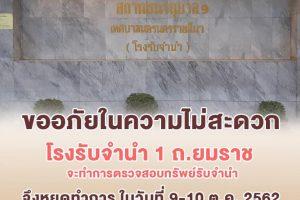 2 ต.ค.62 สถานธนานุบาล1 หยุดทำการวันที่ 9-10 ตุลาคม 62 เพื่อตรวจสอบทรัพย์รับจำนำ