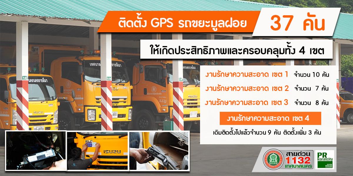 ติดตั้ง GPS ให้กับรถขยะมูลฝอยทั้ง 4 เขตครอบคลุมการเก็บขยะ
