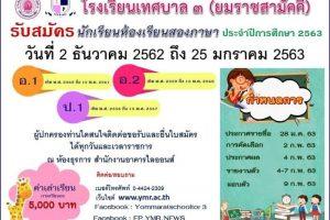 18 พ.ย.62 รับสมัครนักเรียนห้อง 2 ภาษา