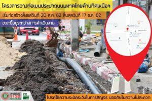 21 พ.ย.62 โครงการวางท่อเมนประปาถนนมหาดไทยด้านทิศเหนือฯ