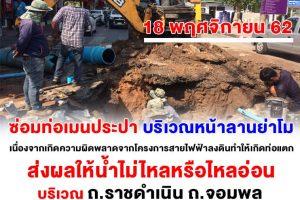 18 พ.ย.62 ซ่อมท่อเมนประปา