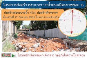 21 พ.ย.62 โครงการก่อสร้างระบบระบายน้ำถนนมิตรภาพซอย16