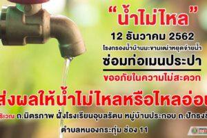 12 ธ.ค.62 น้ำไม่ไหล