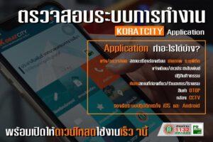 13 ธ.ค.62 Applicationเพื่อชาวเทศบาลฯ