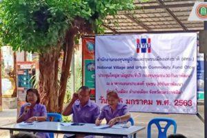 28 ม.ค.63 ประชุมกองทุนชุมชน 30กันยาพัฒนา