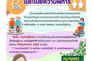 4 ก.พ.63 การรับเบี้ยยังชีพผู้สูงอายุและผู้พิการตั้งแต่มกราคม2563