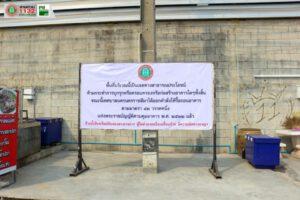 5 ก.พ.63 ลงพื้นที่ตรวจสอบร้องเรียนอาคารก่อสร้าง