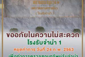 19 ก.พ.63 แจ้งหยุดทำการ1วัน สถานธนานุบาล1