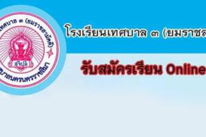 24 มี.ค.63 โรงเรียนเทศบาล 3 (ยมราชสามัคคี) รับสมัครนักเรียนผ่านระบบ On line