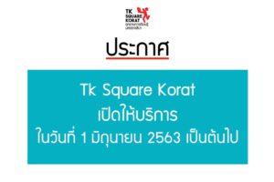 25 พ.ค.63 TK Square Korat เปิดให้บริการตามปกติในวันที่ 1 มิถุนายน 2563 เป็นต้นไป