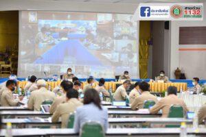 28 พ.ค.63 ประชุมหัวหน้าส่วนราชการ