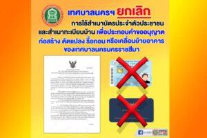 22 มิ.ย.63 เทศบาลฯยกเลิกการใช้สำเนาบัตรปชช. เพื่อประกอบคำขออนุญาตก่อสร้าง ฯ
