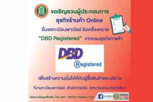 4 มิ.ย.63 เชิญชวนร้านค้า online ยื่นจดทะเบียนพาณิชย์