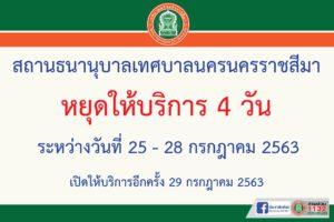24 ก.ค.63 โรงรับจำนำเทศบาลฯประกาศหยุดให้บริการ4วัน