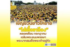 3 ก.ค.63 เชิญชวนชาวโคราช สวมใส่เสื้อสีเหลือง