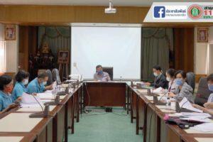 11 ส.ค.63 ประชุมคณะกรรมการพิจารณาตรวจคำขอการรับเงินค่าตอบเเทน