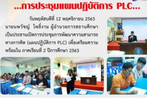 16 พ.ย.63 การประชุมแผนปฏิบัติ PLC