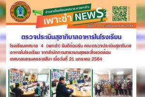 21 ม.ค.64 ตรวจประเมินสุขาภิบาลอาหารในโรงเรียน