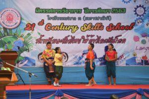 26 มี.ค.64 21 Century Skills School
