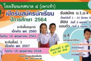 26 ก.พ.64 โรงเรียนเทศบาล 4 รับสมัครนักเรียน