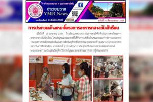21 เม.ย.64 การประกวดจ้างเหมาโครงการอาหารกลางวันนักเรียน