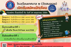 28 เม.ย.64 โรงเรียนเทศบาล 2 (วัดสมอราย) รับสมัครนักเรียน