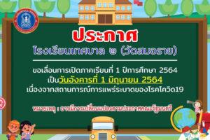 7 พ.ค.64 โรงเรียนเทศบาล 2 (วัดสมอราย) เลื่อนเปิดภาคเรียน
