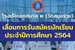 7 พ.ค.64 โรงเรียนเทศบาล 2 (วัดสมอราย) เลื่อนการรับสมัครนักเรียน ปี 2564