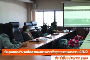7 พ.ค.64 ประชุมคณะทำงานประเมิน ITA