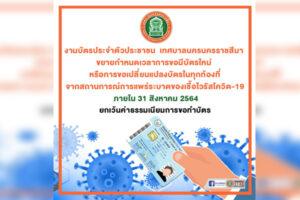 28 พ.ค.64 ยกเว้นค่าธรรมเนียมการขอทำบัตร
