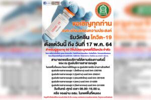 12 พ.ค.64 ขอเชิญลงทะเบียนรับวัคซีน โควิด-19