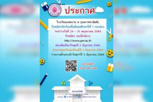 24 พ.ค.64 โรงเรียนเทศบาล ๓ (ยมราชสามัคคี) รับสมัครนักเรียนชั้น ม. 1