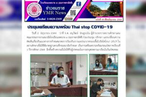 4 มิ.ย.64 ประชุมเตรียมความพร้อม Thai Stop Covid-19