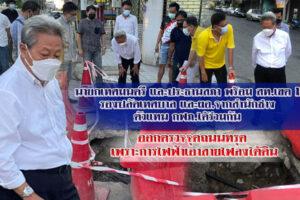 20 ก.ค.64 ผู้บริหารออกตรวจจุดถนนทรุดเพราะการไฟฟ้าเอาสายไฟลงใต้ดิน