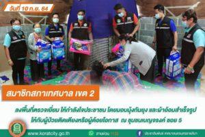 14 ก.ย.64 เทศบาลห่วงใยประชาชนมอบถุงยังชีพผู้ป่วยติดเตียงหรือด้อยโอกาส