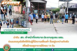 14 ก.ย.64 เทศบาลห่วงใยประชาชนผู้ที่มีความเสี่ยงต่ำ