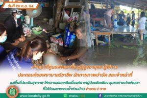 4 ต.ค.64 ช่วยเหลือผู้ป่วยติดเตียงที่ได้รับผลกระทบน้ำท่วม
