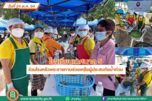 24 ต.ค.64 ร่วมโรงครัวพระราชทานช่วยเหลือน้ำท่วม